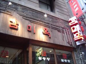 korean-ny